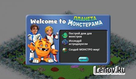 Планета Монстерама (Monsterama Planet) v 1.1.5
