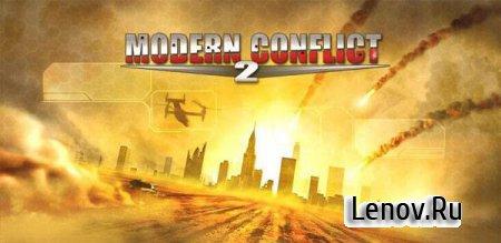 Modern Conflict 2 (обновлено v 1.29.3)