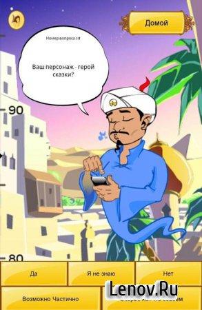 Akinator VIP v 7.0.10 Мод (много денег)