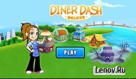 Diner Dash Deluxe (обновлено v 3.25.1)