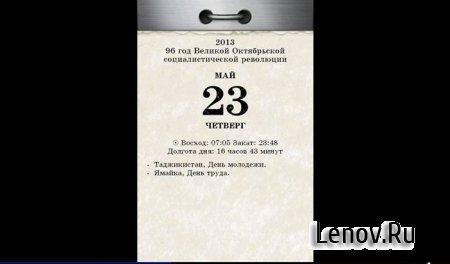Отрывной календарь эпохи 70-х. (обновлено v 1.4.15)