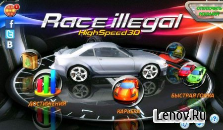 Race Illegal High Speed 3D (обновлено v 1.0.39) (Premium Edition)