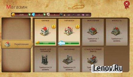 Kingdoms & Lords (обновлено v 1.5.2n) Mod (Unlimited Diamonds)