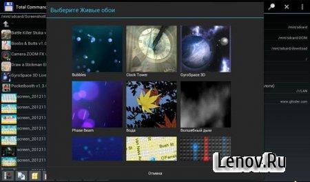 GyroSpace 3D Live Wallpaper v 1.0.10