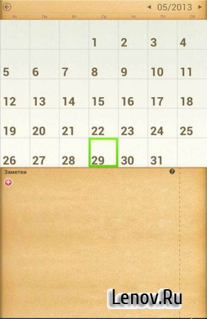 Женский календарь (Мой календарь) (обновлено v 1.391)