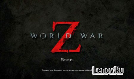 World War Z (обновлено v 1.3.1) Мод (много денег)