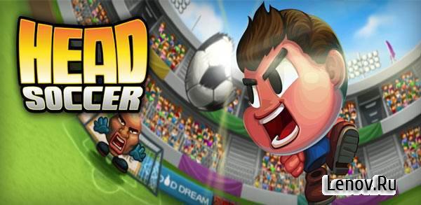 скачать игры с бесконечными деньгами head soccer