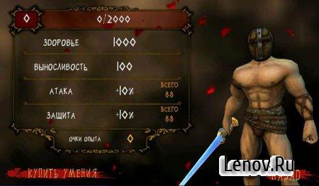 I, Gladiator (обновлено v 1.14.0.23470) + (Mod Money)