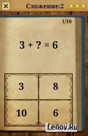 King of Maths v 1.0.16 Мод