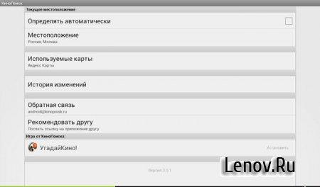 КиноПоиск (обновлено v 3.3.0)
