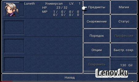 FINAL FANTASY III (обновлено v 1.2.3) (Mega Mod)