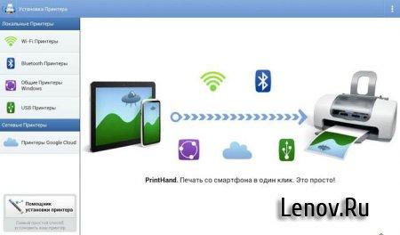 PrintHand Mobile Print Premium (обновлено v 6.0.0)