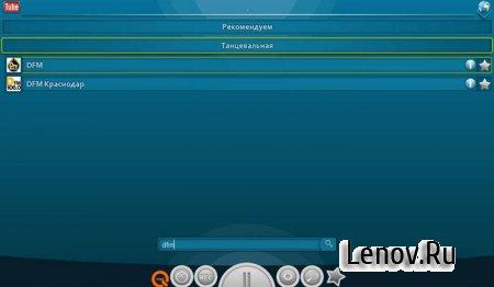Интернет радио (Internet radio) v 2.2.4
