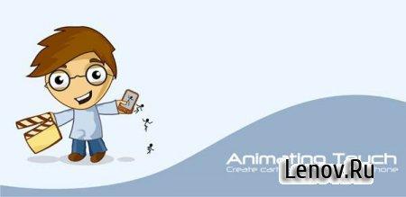 Рисуем мультфильмы (Drawing Cartoons FULL) (обновлено v 1.37) (Full) + Видеоплагин
