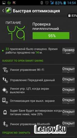 GO Power Master Premium v 4.0.7 Rus
