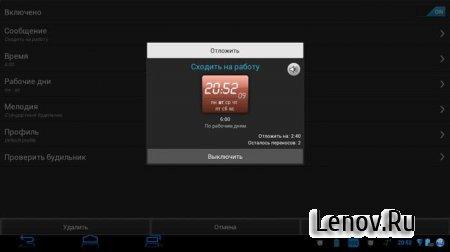Caynax Alarm Clock PRO (обновлено v 6.7.7)