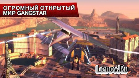 Gangstar Vegas v 4.0.0i Mod (Unlimited Money/Diamonds/Keys/SP)