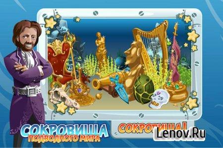 Сокровища подводного мира v 1.295 Мод (бесконечные монеты и энергия)