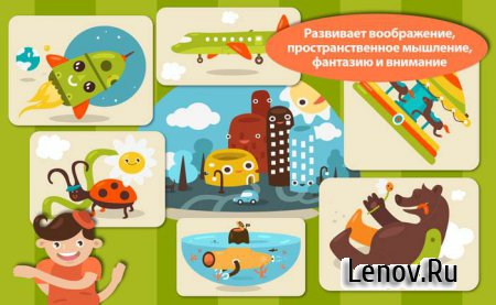 Пазлы для малышей - Lite (обновлено v 1.0.32)