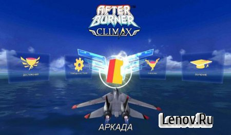 After Burner Climax v 0.0.6 Мод (много денег)