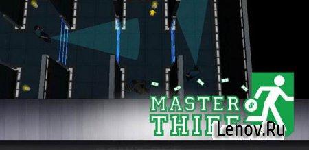 Master Thief (обновлено v 1.61)
