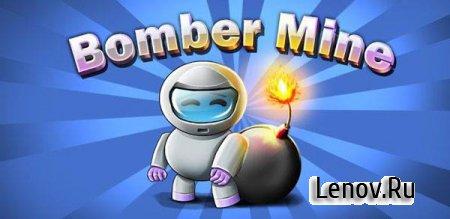 Bomber Mine (Бомбер) (обновлено v 337.5.15.5) Мод (много денег)