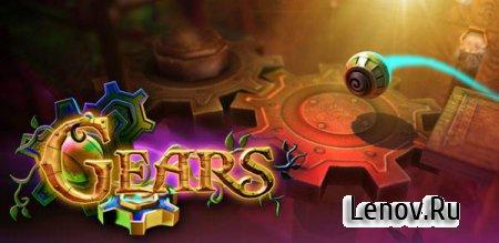 Gears (обновлено v 1.2)