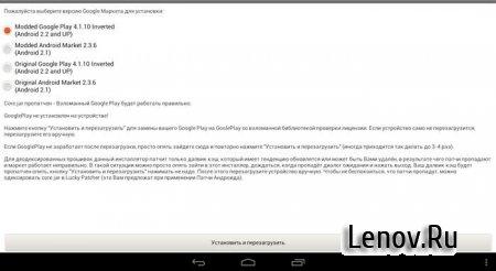 Google Play Crack (Взломанный маркет) v 4.1.10