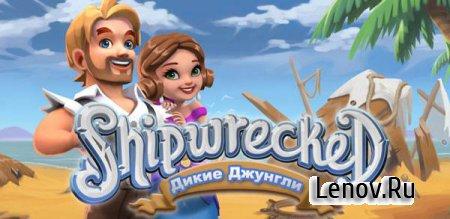 Shipwrecked: Castaway Island v 3.2.7 (Mod Money/Free Shopping)