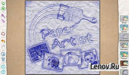 Paper Artist (обновлено v 2.1.0)