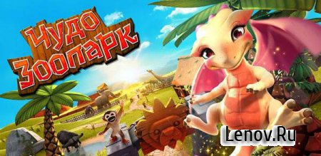 Wonder Zoo - Animal rescue! (Чудо зоопарк–Спасение животных) v 2.0.8p MOD Unlimited Money