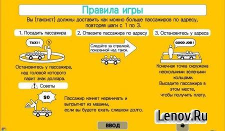 Crazy Taxi Classic v 4.5 Мод (много денег)
