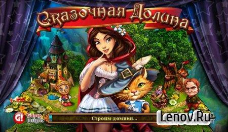 Сказочная Долина (Fairy Dale) (обновлено v 1.0.35) Мод (много денег)