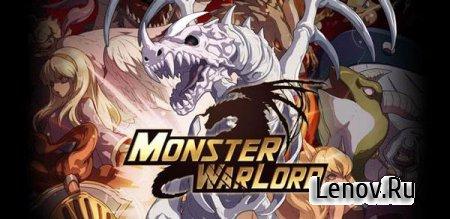 Monster Warlord (обновлено v 2.6.1)