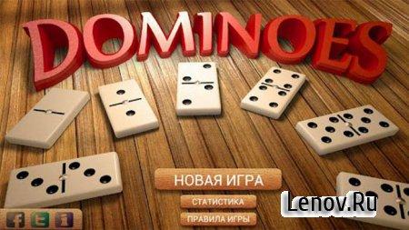 Домино v 1.43 Mod (Unlocked)