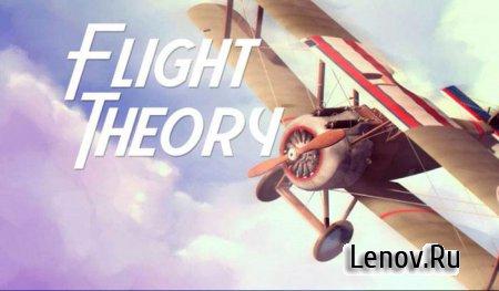 Flight Theory Flight Simulator (обновлено v 3.1)
