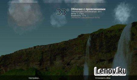 TrueWeather LWP (True Weather, Waterfalls) (обновлено v 5.05)