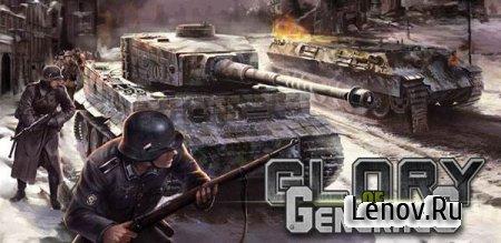 Glory of Generals HD v 1.2.2 Мод (свободные покупки)