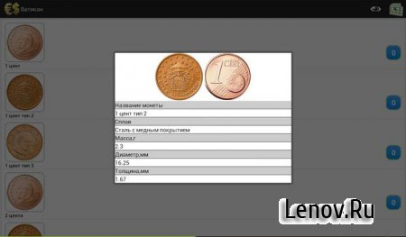 Монеты Евро и США v 1.3