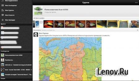ВКонтакте (обновлено v 5.0.2) Мод (аудио-кеш)