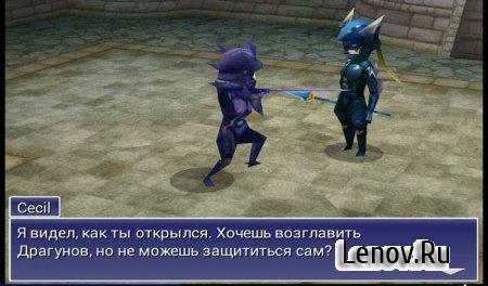 Final Fantasy IV v 1.5.6 (Mega Mod)