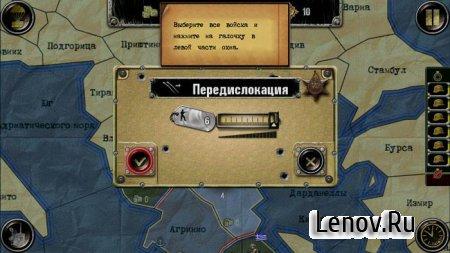 Стратегия и Тактика: ВОВ (обновлено v 1.0.15)