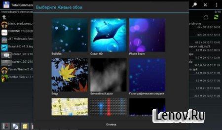 Ocean HD (обновлено v 1.7.1)