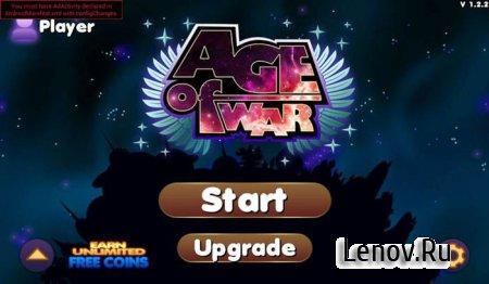 Age of War (обновлено v 1.3.1) Мод (свободные покупки)