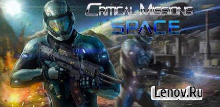 Critical Missions: SPACE (обновлено v 3003)