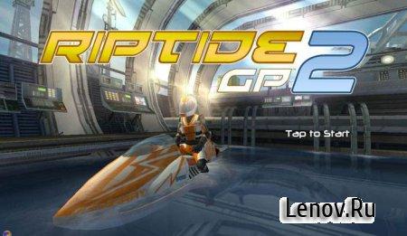 Riptide GP2 (обновлено v 1.3.1) (свободные покупки)