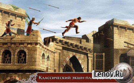 Prince of Persia Shadow&Flame (обновлено v 2.0.2) + MOD (бесконечное золото)