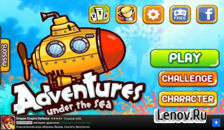 Adventures Under the Sea v 1.1.0 (Unlimited Gold)