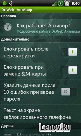 Dr.Web (обновлено v 11.1.1 Pro / 11.1.1 Light)