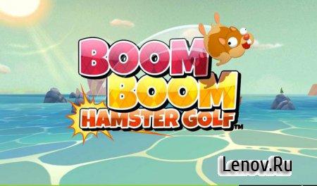 Boom Boom Hamster Golf (обновлено v 1.1) (Unlimited Gold)